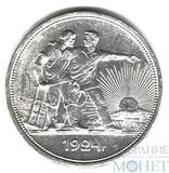 1 рубль, серебро, 1924 г.