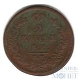 2 копейки, 1811 г., ЕМ НМ