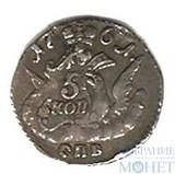 5 копеек, серебро, 1761 г., СПБ