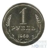 1 рубль, 1968 г.