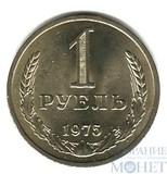 1 рубль, 1975 г.
