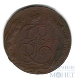 5 копеек, 1786 г., ЕМ