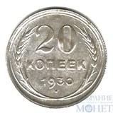 20 копеек, серебро, 1930 г.
