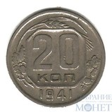 20 копеек, 1941 г.