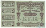Билет государственного казначейства 50 рублей, 1915 г., 4% с купонами