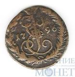 деньга, 1796 г., ЕМ