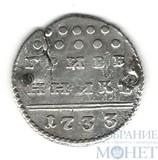 Гривенник 1733 г., серебро, Биткин-R, редкий тип монеты, заделаны отверстия.
