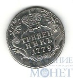 гривенник, серебро, 1779 г.