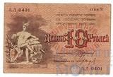 10 рублей, 1918 г., Совет Бакинского Городского хозяйства