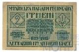 Державный кредитовый билет 2 гривны, 1918 г., Украинская народная республика
