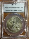 50 копеек, серебро, 1925 г., ПЛ, MS62