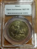 50 копеек, серебро, 1927 г., ПЛ, MS63