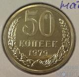 50 копеек, 1979 г., UNC, наборная