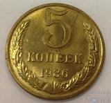 5 копеек, 1986 г., UNC