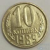 10 копеек, 1989 г., UNC