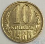 10 копеек, 1986 г., UNC