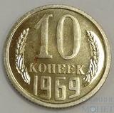 10 копеек, 1969 г., UNC, наборная