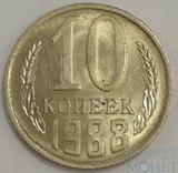 10 копеек, 1988 г., UNC