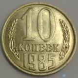10 копеек, 1985 г., UNC