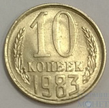 10 копеек, 1983 г., UNC