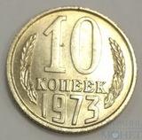 10 копеек, 1973 г., UNC