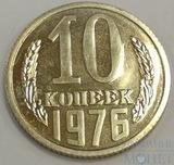 10 копеек, 1976 г., UNC, наборная