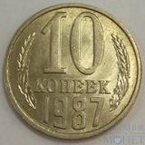 10 копеек, 1987 г., UNC