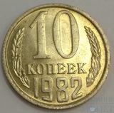 10 копеек, 1982 г., UNC