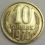 10 копеек, 1970 г., UNC