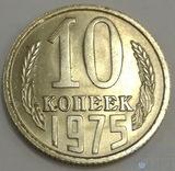 10 копеек, 1975 г., UNC