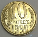 10 копеек, 1990 г., UNC