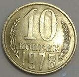 10 копеек, 1978 г., UNC