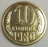 10 копеек, 1980 г., UNC, наборная