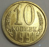 10 копеек, 1991 г., ММД, UNC