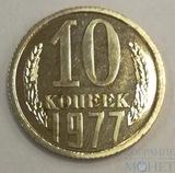 10 копеек, 1977 г., UNC