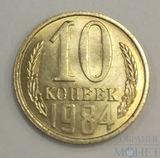10 копеек, 1984 г., UNC