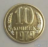 10 копеек, 1979 г., UNC, наборная