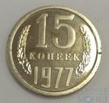 15 копеек, 1977 г., UNC, наборная