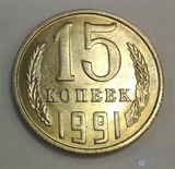 15 копеек, 1991 г., ЛМД, UNC