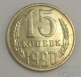 15 копеек, 1990 г., UNC