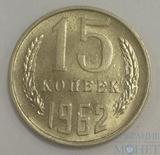 15 копеек, 1962 г., UNC