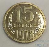 15 копеек, 1978 г., UNC, наборная