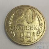 20 копеек, 1991 г., ЛМД, UNC