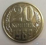 20 копеек, 1989 г., UNC, наборная