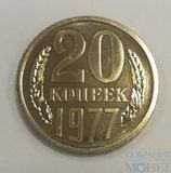 20 копеек, 1977 г., UNC, наборная
