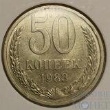 50 копеек, 1983 г., UNC