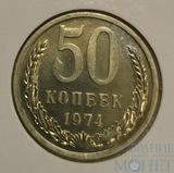 50 копеек, 1974 г., UNC(наборная)