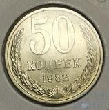 50 копеек, 1982 г., UNC