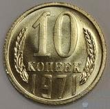 10 копеек, 1971 г., UNC(наборная)