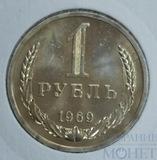 1 рубль, 1969 г.